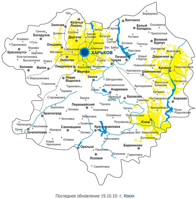 Покрытие Интертелеком-Харьков и область
